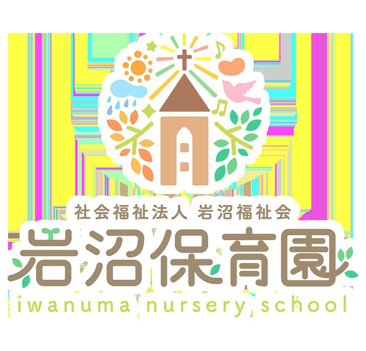 岩沼保育園ロゴ